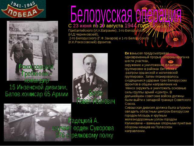 С 23 июня по 29 августа 1944 года войска 1-го Прибалтийского (И.Х.Баграмян),...