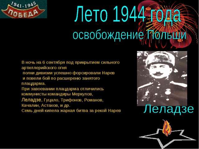 В ночь на 6 сентября под прикрытием сильного артиллерийского огня полки дивиз...