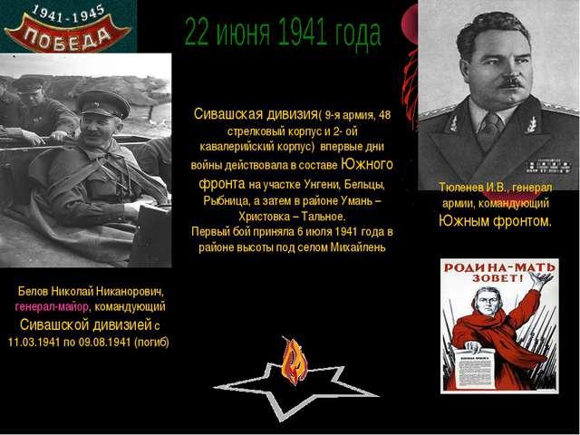 Белов Николай Никанорович, генерал-майор, командующий Сивашской дивизией c 11...