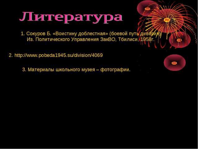 1. Сокуров Б. «Воистину доблестная» (боевой путь дивизии) Из. Политического У...