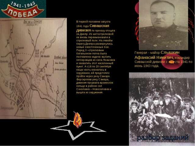 В первой половине августа 1941 года Сивашская дивизия по приказу отошла за Дн...