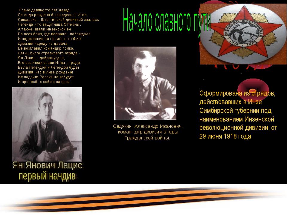 Сформирована из отрядов, действовавших в Инзе Симбирской губернии под наимено...