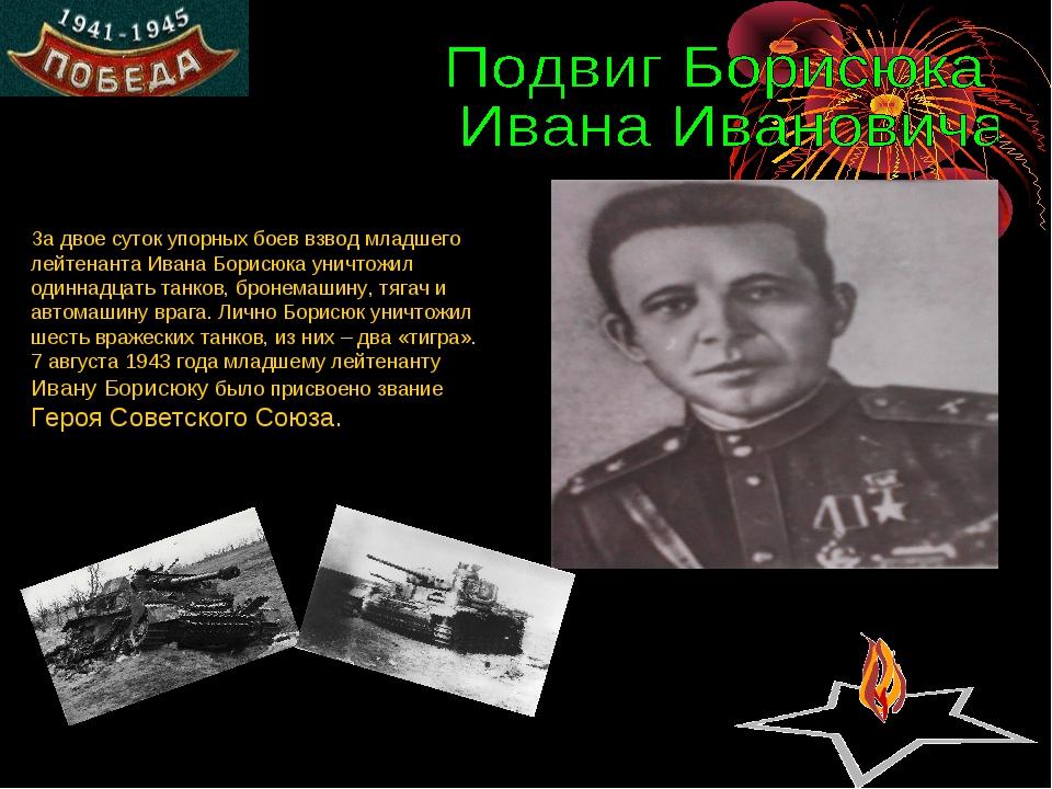 За двое суток упорных боев взвод младшего лейтенанта Ивана Борисюка уничтожил...