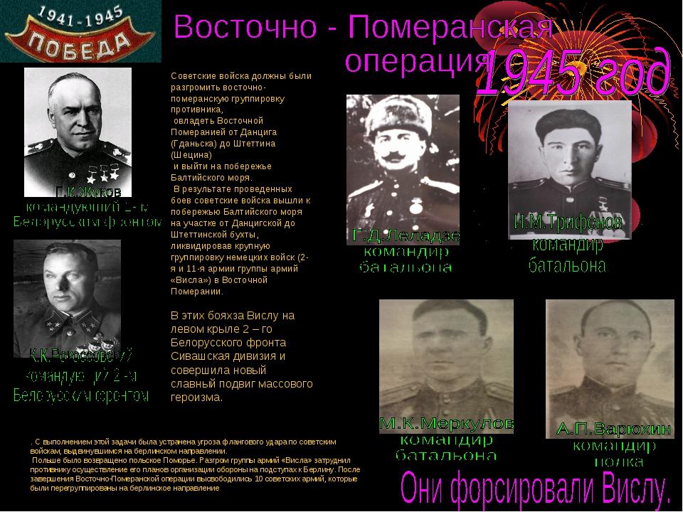 Советские войска должны были разгромить восточно-померанскую группировку прот...