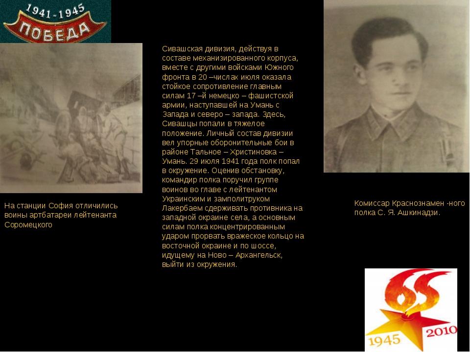 На станции София отличились воины артбатареи лейтенанта Соромецкого Сивашская...