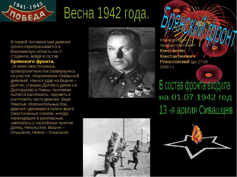 В первой половине мая дивизия срочно перебрасывается в Воронежскую область на...
