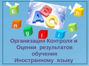 E n g l i s h Организация Контроля и Оценки результатов обучения Иностранном