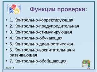 Функции проверки: 1. Контрольно-корректирующая 2. Контрольно-предупредительн