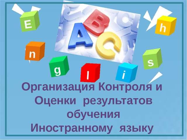 E n g l i s h Организация Контроля и Оценки результатов обучения Иностранном...