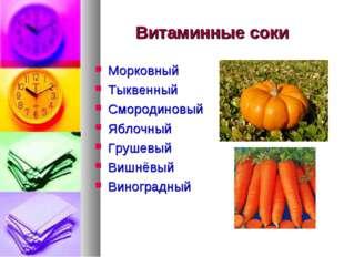 Витаминные соки Морковный Тыквенный Смородиновый Яблочный Грушевый Вишнёвый В