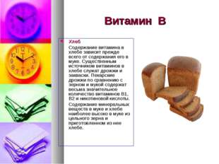 Витамин В Хлеб Содержание витамина в хлебе зависит прежде всего от содержания