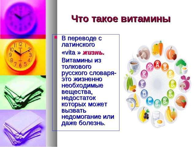 Что такое витамины В переводе с латинского «vita » жизнь. Витамины из толково...