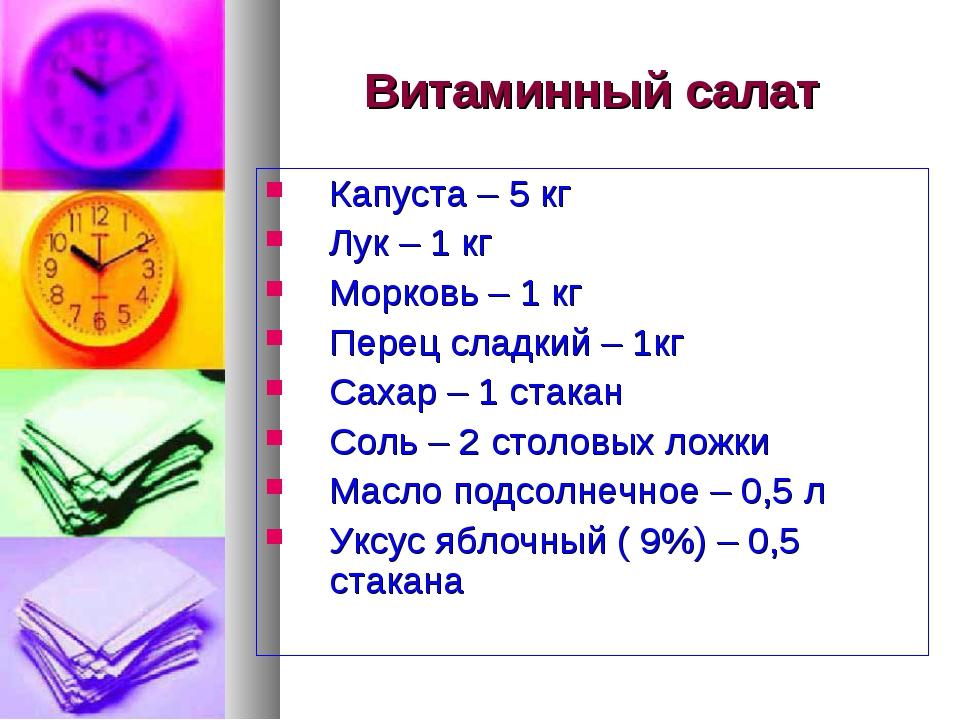 Витаминный салат Капуста – 5 кг Лук – 1 кг Морковь – 1 кг Перец сладкий – 1кг...