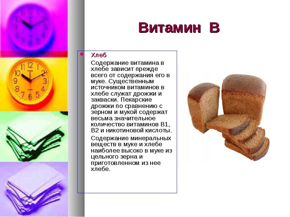 Витамин В Хлеб Содержание витамина в хлебе зависит прежде всего от содержания...