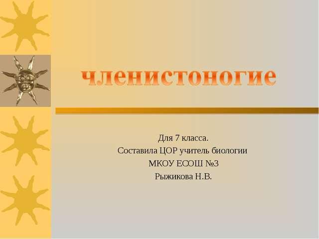 Для 7 класса. Составила ЦОР учитель биологии МКОУ ЕСОШ №3 Рыжикова Н.В.