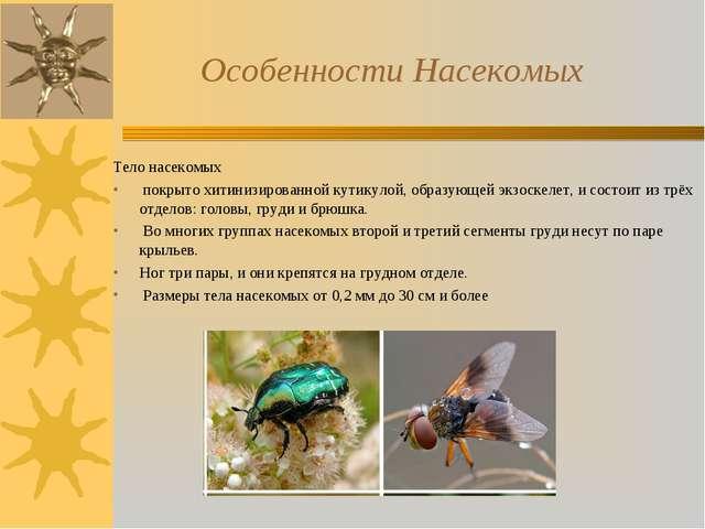 Особенности Насекомых Тело насекомых покрытохитинизированной кутикулой, обра...