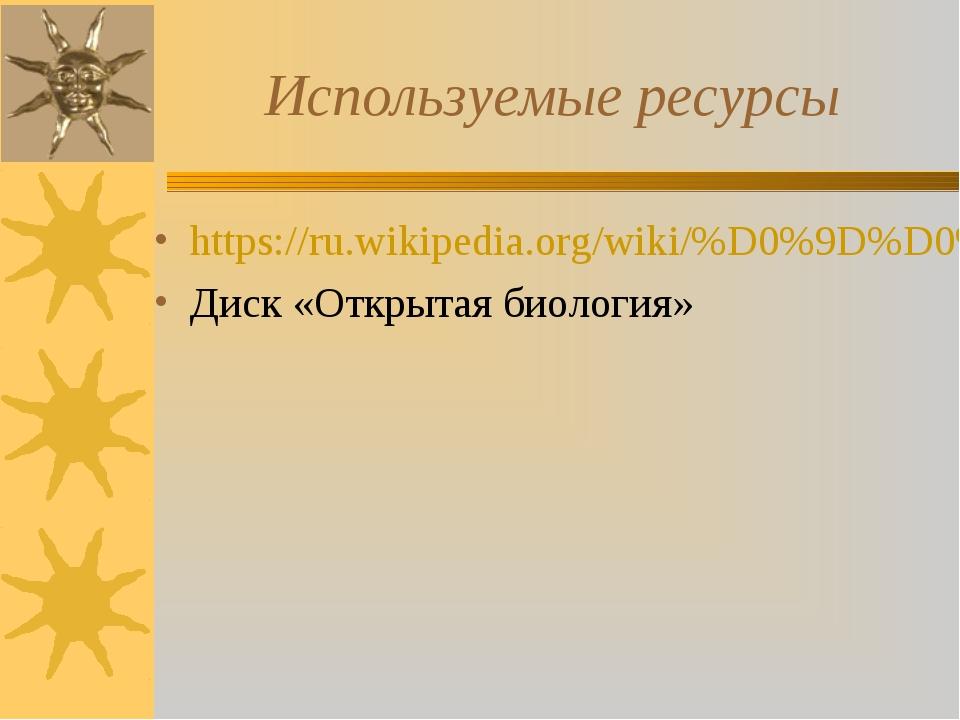 Используемые ресурсы https://ru.wikipedia.org/wiki/%D0%9D%D0%B0%D1%81%D0%B5%D...