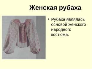 Женская рубаха Рубаха являлась основой женского народного костюма.
