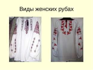 Виды женских рубах