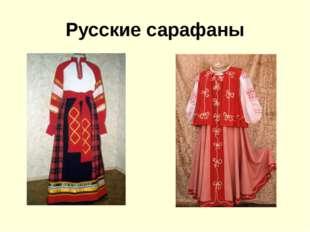 Русские сарафаны
