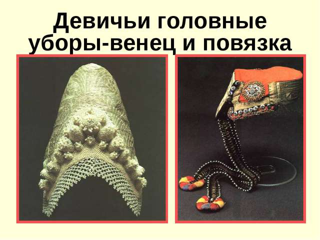 Девичьи головные уборы-венец и повязка