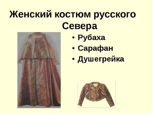 Женский костюм русского Севера Рубаха Сарафан Душегрейка