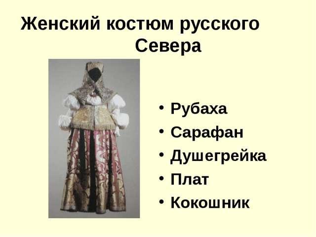 Женский костюм русского Севера Рубаха Сарафан Душегрейка Плат Кокошник