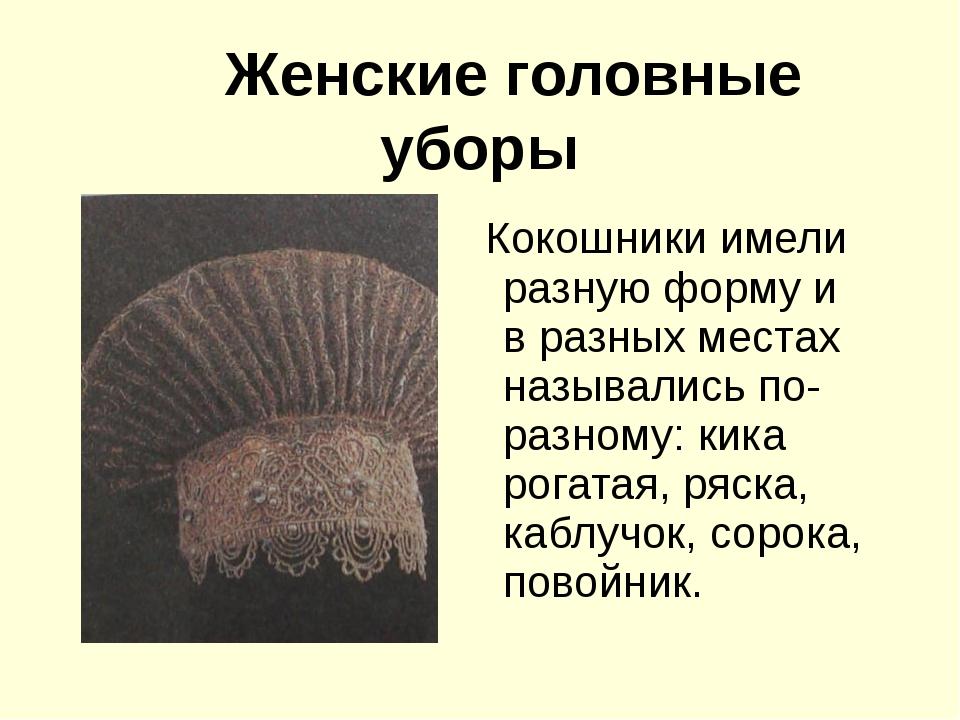 Женские головные уборы Кокошники имели разную форму и в разных местах называ...