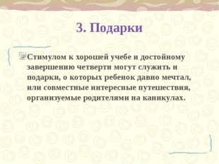 3. Подарки Стимулом к хорошей учебе и достойному завершению четверти могут сл