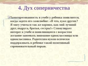 4. Дух соперничества Заинтересованность в учебе у ребенка появляется, когда з