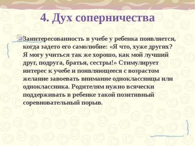 4. Дух соперничества Заинтересованность в учебе у ребенка появляется, когда з...