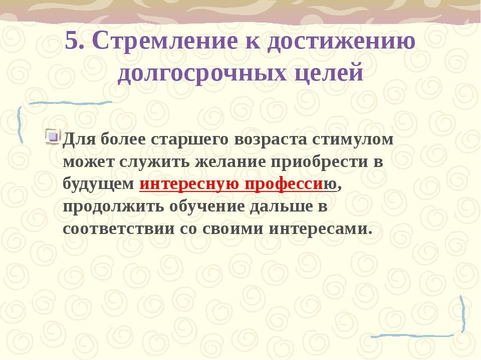 5. Стремление к достижению долгосрочных целей Для более старшего возраста ст...