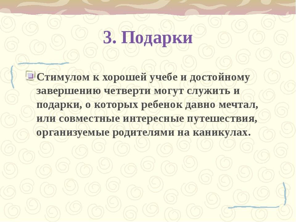 3. Подарки Стимулом к хорошей учебе и достойному завершению четверти могут сл...