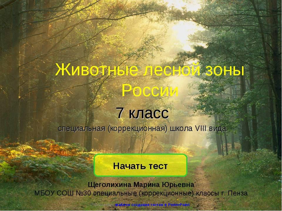 Животные лесной зоны России 7 класс специальная (коррекционная) школа VIII ви...