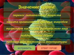 Значение крови: перенос питательных веществ защита организма от вредных микро