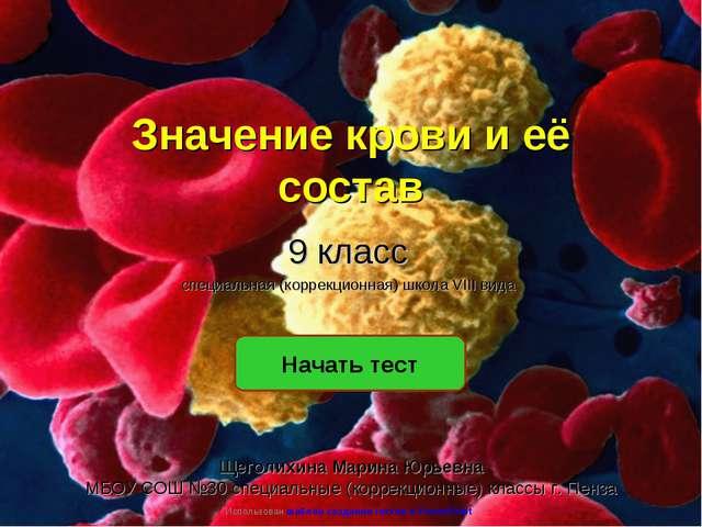 Значение крови и её состав Начать тест Использован шаблон создания тестов в P...