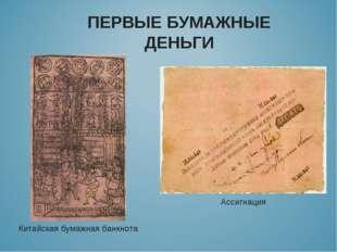 ПЕРВЫЕ БУМАЖНЫЕ ДЕНЬГИ Китайская бумажная банкнота Ассигнация