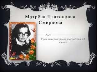 Матрёна Платоновна Смирнова Урок литературного краеведения в 5 классе