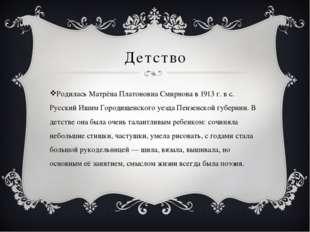 Детство Родилась Матрёна Платоновна Смирнова в 1913г. в с. Русский Ишим Горо