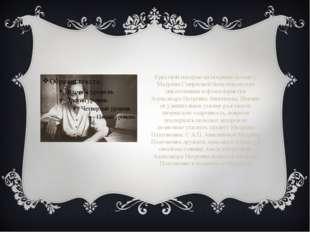 Крёстной матерью на поприще поэзии у Матрёны Смирновой была пензенская писат