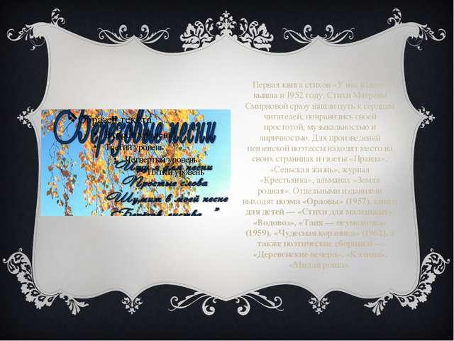 Первая книга стихов «У нас в селе» вышла в 1952 году. Стихи Матрёны Смирново...