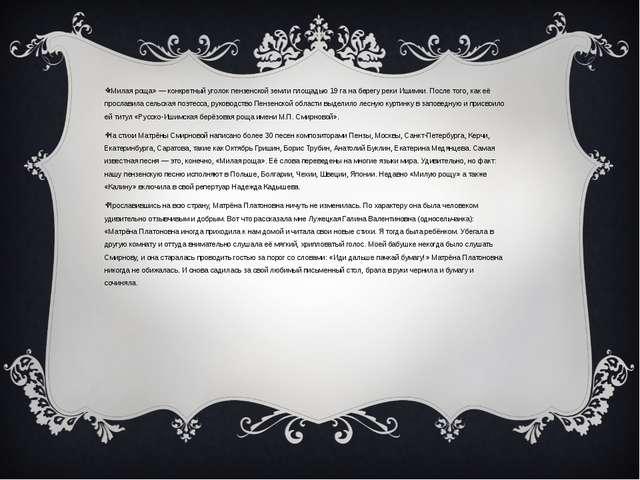 «Милая роща» — конкретный уголок пензенской земли площадью 19га на берегу р...