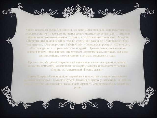 Много писала Матрёна Платоновна для детей. Она обладала завидным умением гов...