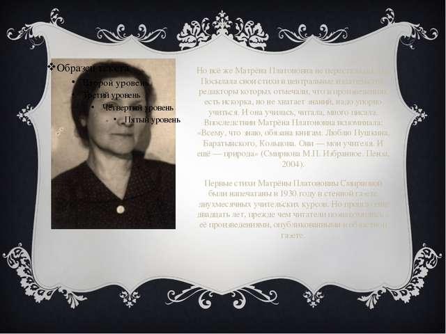 Но всё же Матрёна Платоновна не перестала писать. Посылала свои стихи в цент...