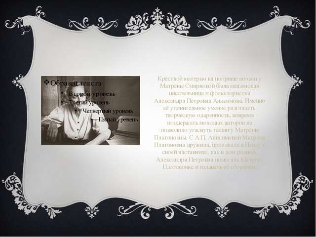 Крёстной матерью на поприще поэзии у Матрёны Смирновой была пензенская писат...