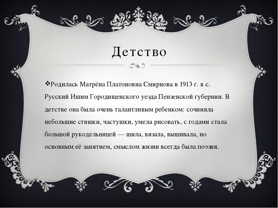 Детство Родилась Матрёна Платоновна Смирнова в 1913г. в с. Русский Ишим Горо...