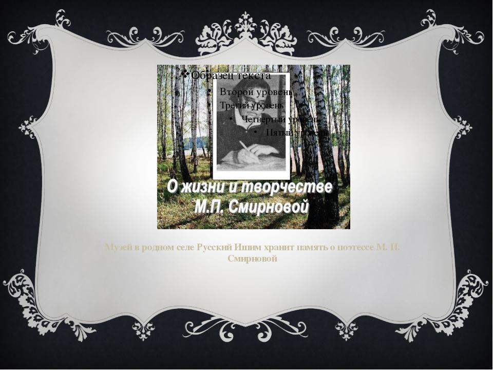 Музей в родном селе Русский Ишим хранит память о поэтессе М. П. Смирновой