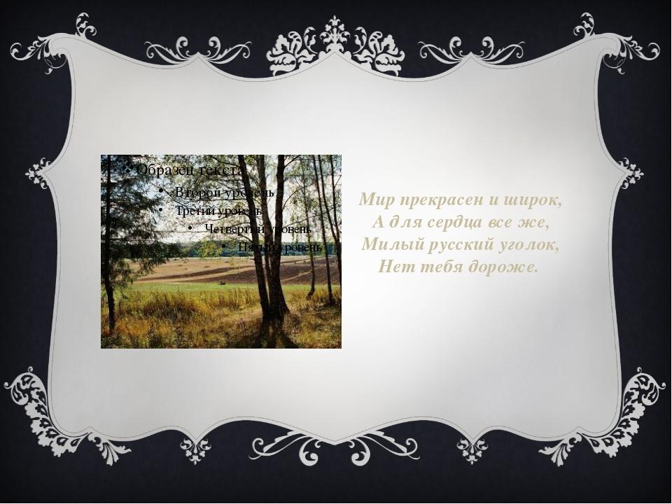 Мир прекрасен и широк, А для сердца все же, Милый русский уголок, Нет тебя д...