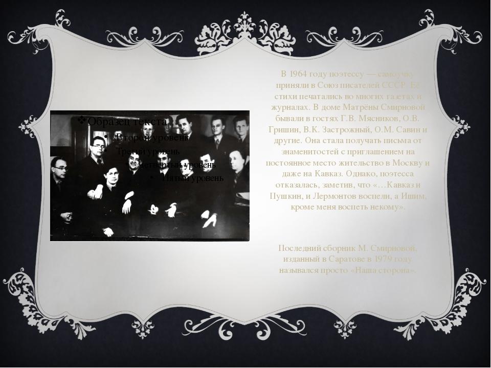 В 1964 году поэтессу — самоучку приняли в Союз писателей СССР. Её стихи печа...