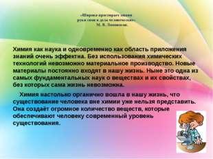 «Широко простирает химия руки свои в дела человеческие» М. В. Ломоносов. Хим